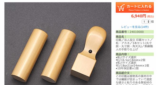 柘・アカネ 3本セット(丸寸胴・丸寸胴・角天丸)
