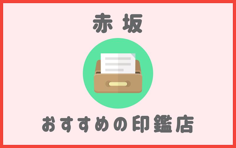 赤坂でおすすめの実印やシャチハタが安いはんこ屋5選