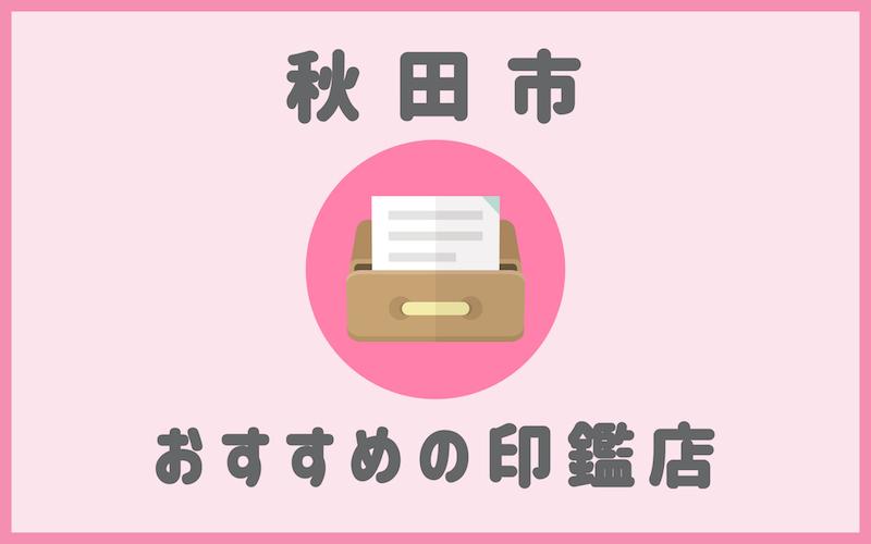 秋田でおすすめの印鑑セットが安いはんこ屋5選