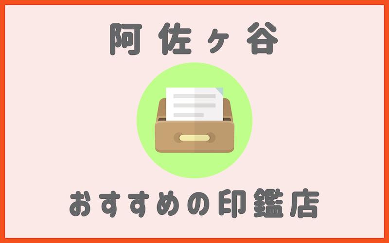 阿佐ヶ谷の印鑑店