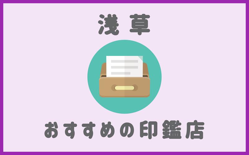 浅草でおすすめの印鑑が安いはんこ屋さん7選
