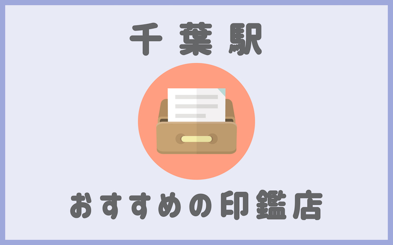 千葉駅の印鑑店