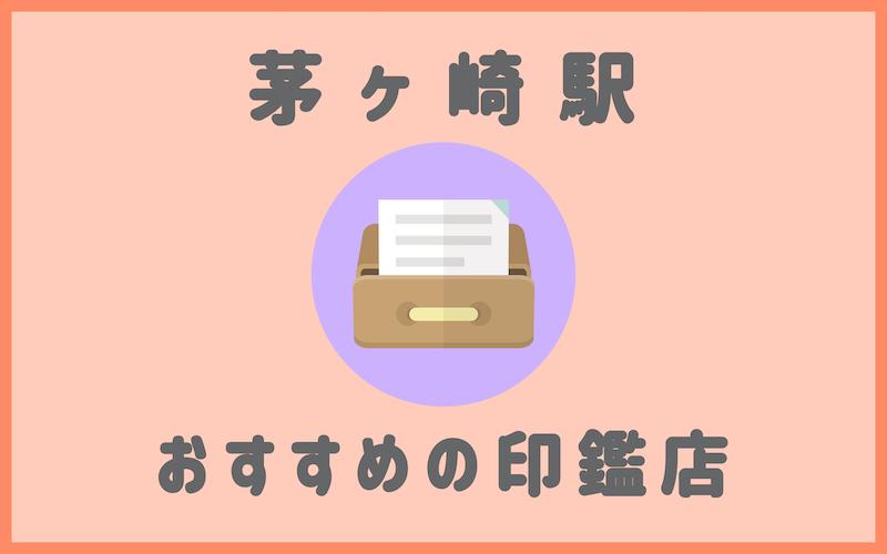 茅ヶ崎駅の印鑑店
