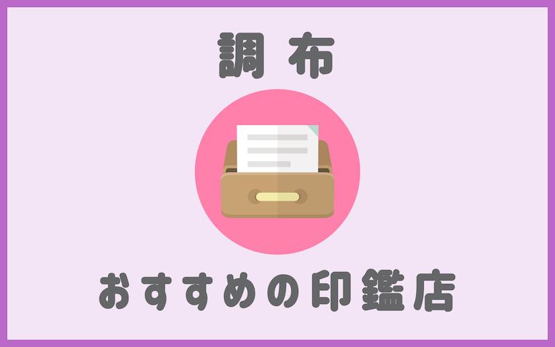 調布の印鑑店