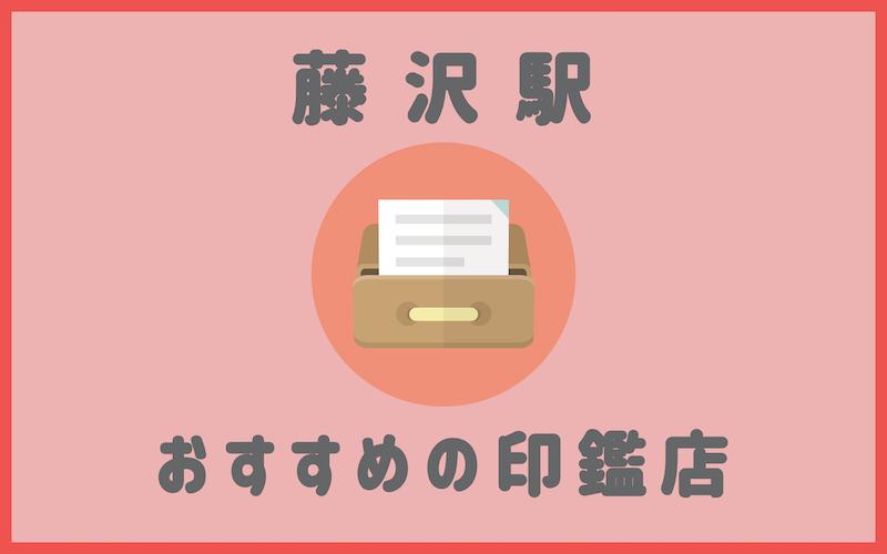 藤沢でおすすめの印鑑が安いはんこ屋5選