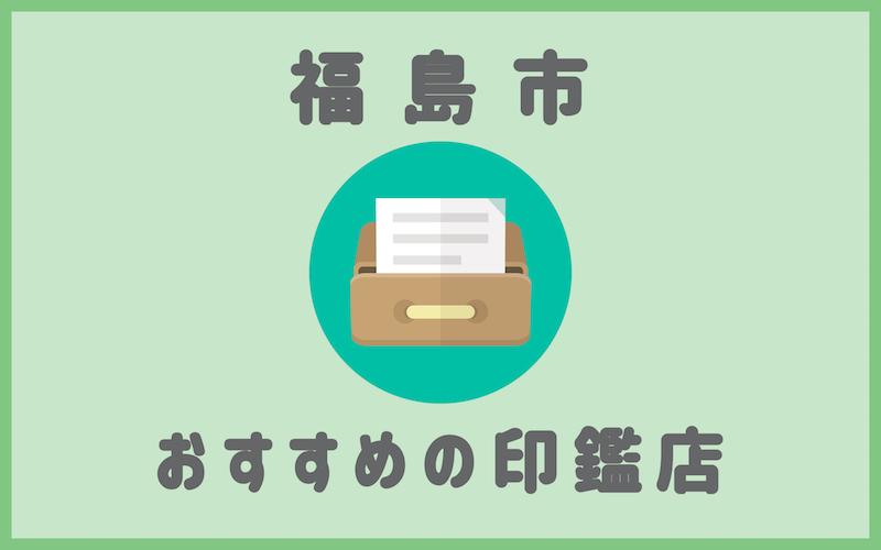 福島市でおすすめの印鑑セットが安い人気はんこ屋7選