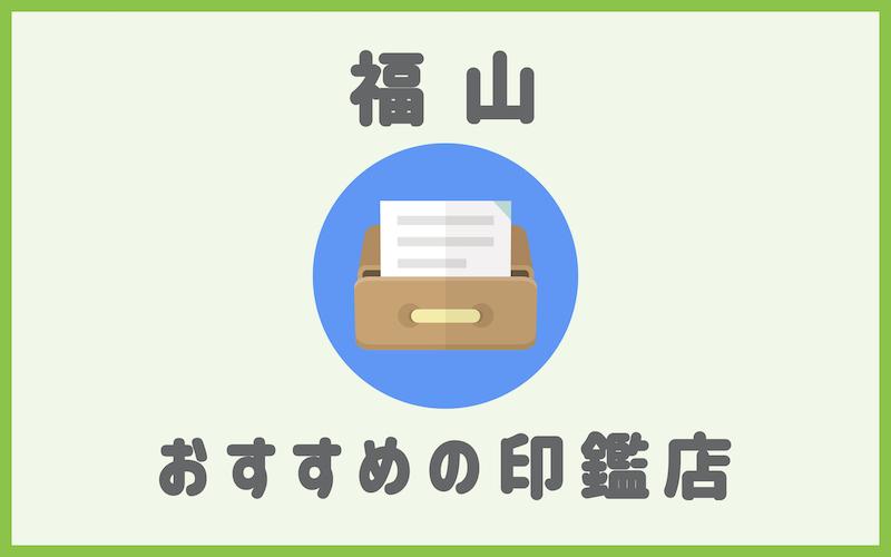 福山の印鑑店