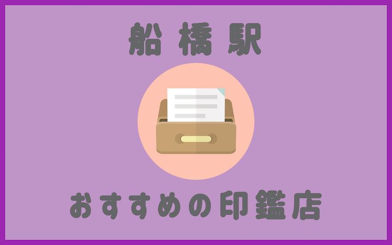船橋駅の印鑑店