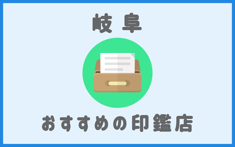 岐阜の印鑑店