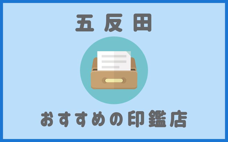 五反田でおすすめの印鑑が安いはんこ屋5選