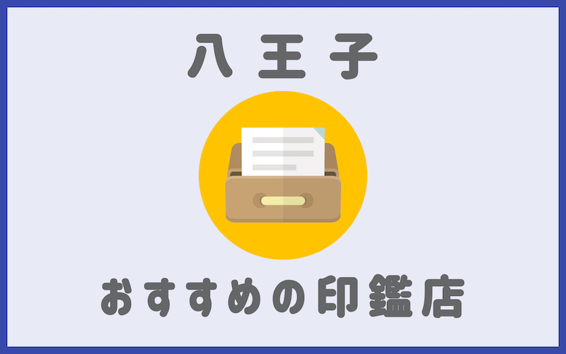 八王子の印鑑店