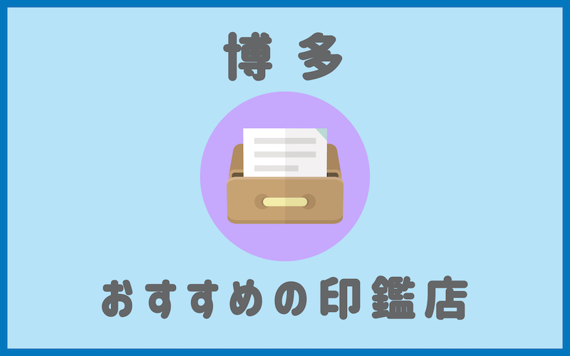 博多駅でおすすめの印鑑が安い人気はんこ屋6選