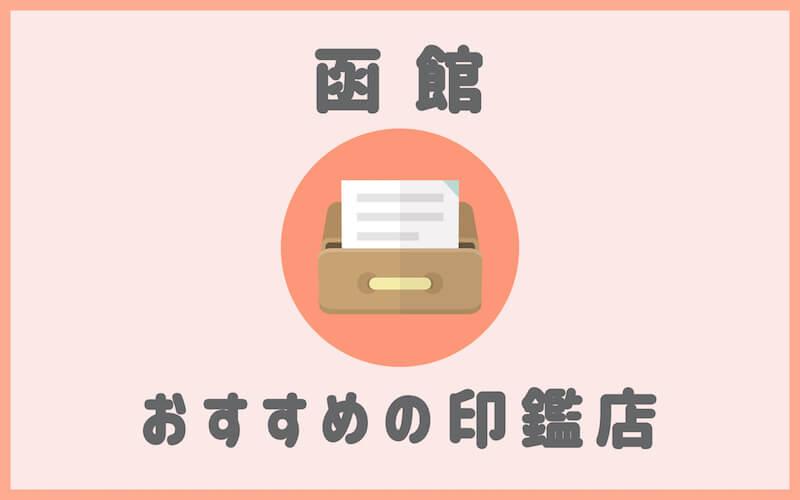 函館でおすすめの印鑑が安いはんこ屋6選
