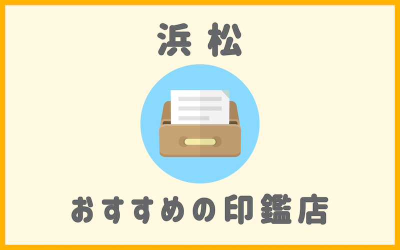 浜松市でおすすめの印鑑が安いはんこ屋5選
