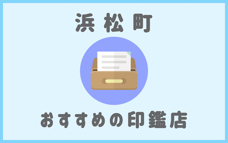 浜松町でおすすめの印鑑即日作成で安いはんこ屋5選
