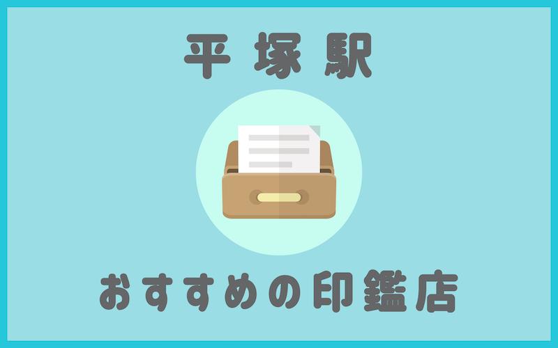 平塚でおすすめの即日作成もできる安いはんこ屋5選