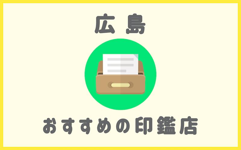 広島でおすすめの印鑑が安い人気はんこ屋6選