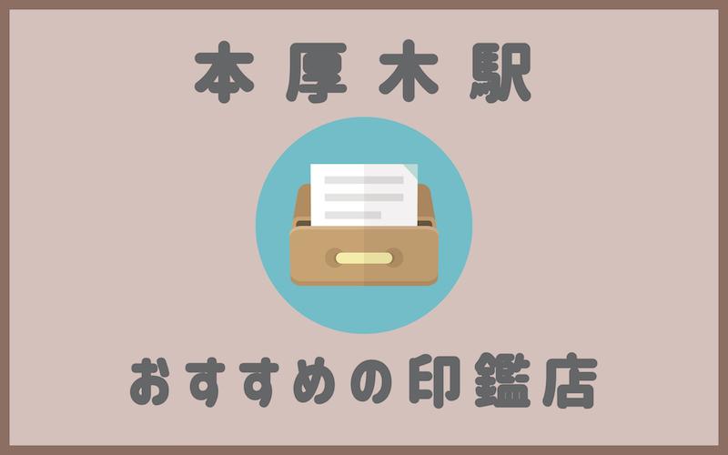 本厚木駅の印鑑店