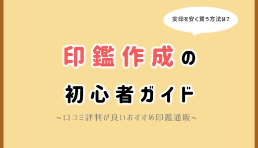 【最新版】実印の選び方と印鑑を安く買えるおすすめ通販ランキング5選!