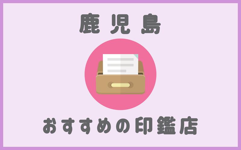 鹿児島でおすすめの安い印鑑店7選