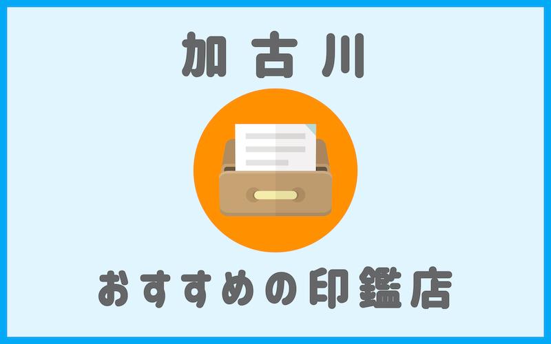 加古川でおすすめの印鑑が安い人気はんこ屋4選