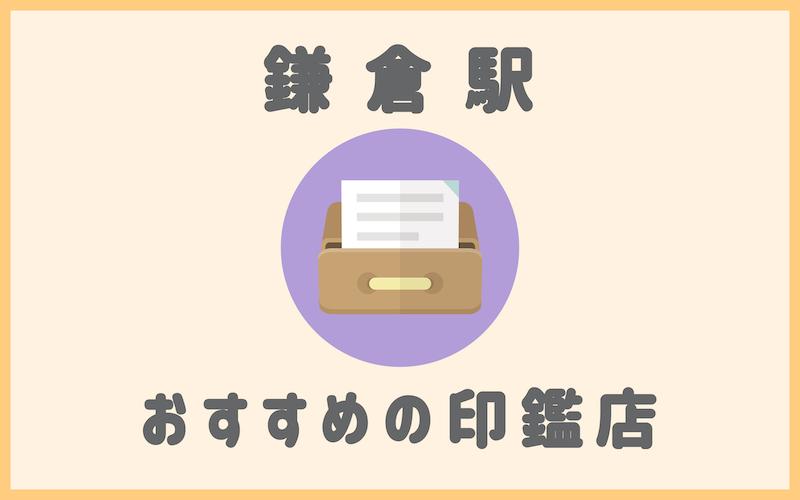 鎌倉駅の印鑑店