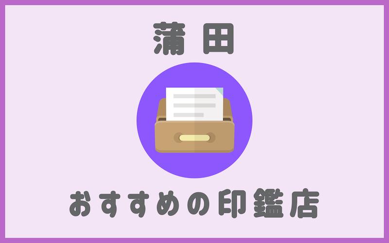 蒲田でおすすめの印鑑が安いはんこ屋7選