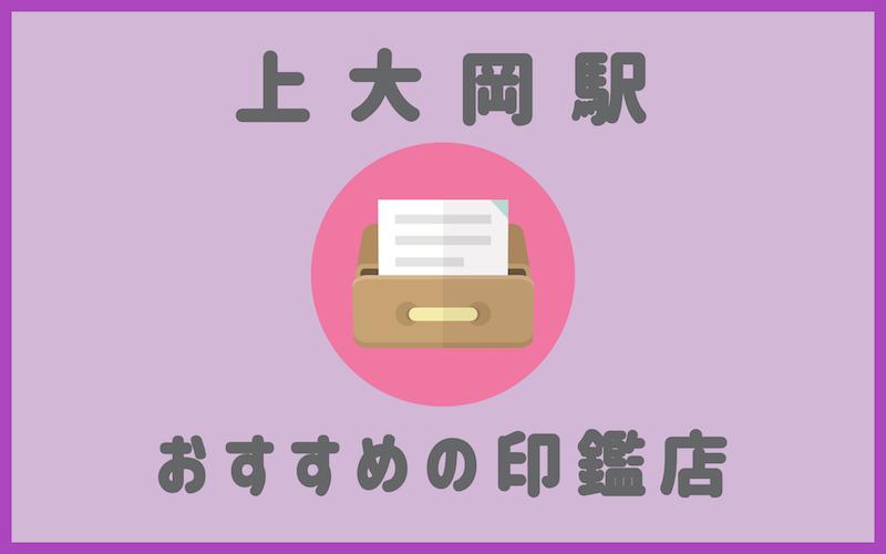 上大岡駅の印鑑店
