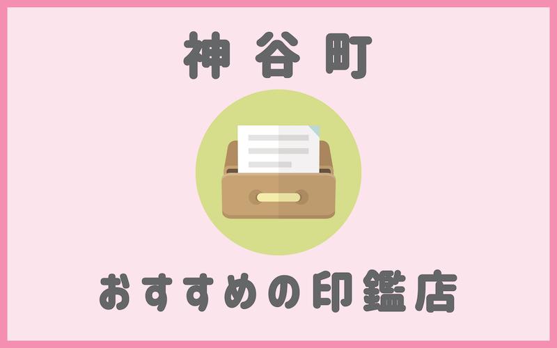 神谷町の印鑑店