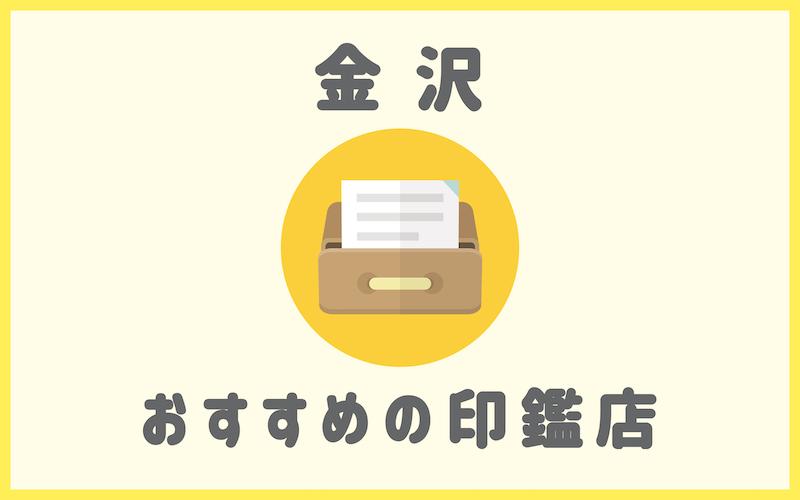 金沢の印鑑店