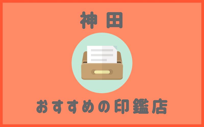 神田でおすすめの印鑑即日作成で安いはんこ屋6選