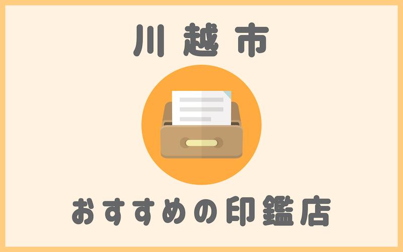 川越でおすすめの印鑑が安いはんこ屋さん6選