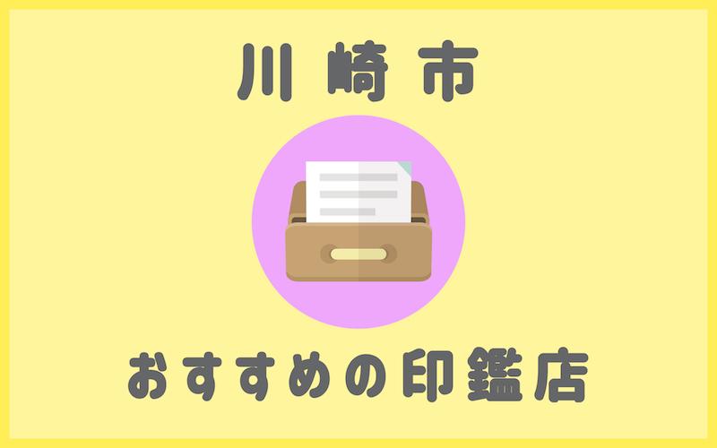 川崎市の印鑑店
