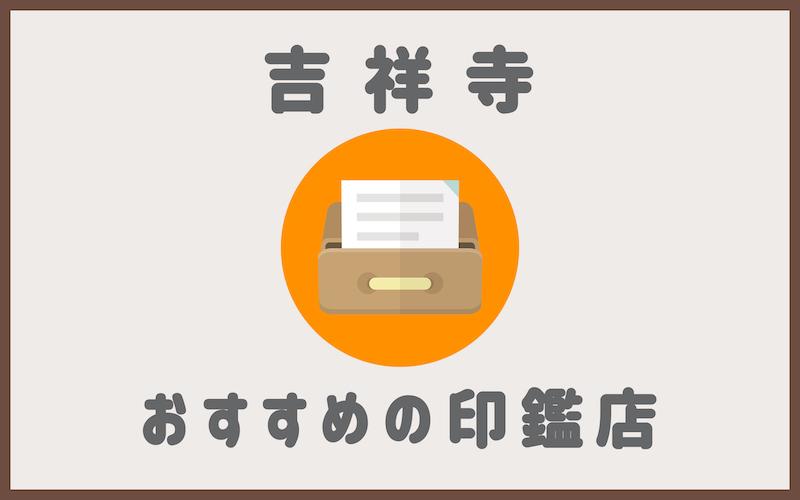 吉祥寺でおすすめの印鑑が安いはんこ屋6選