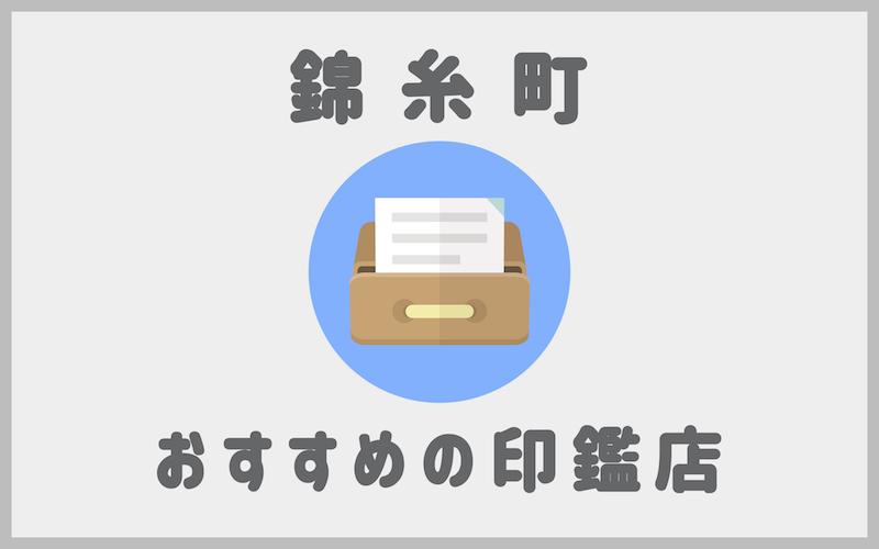 錦糸町の印鑑店