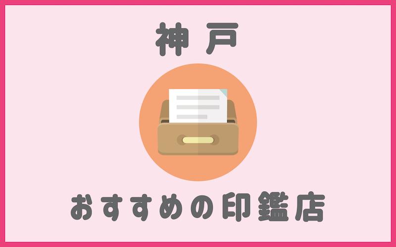 神戸でおすすめの印鑑が安いはんこ屋5選