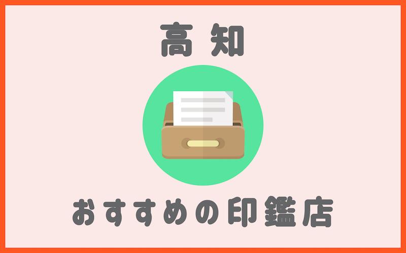 高知の印鑑店