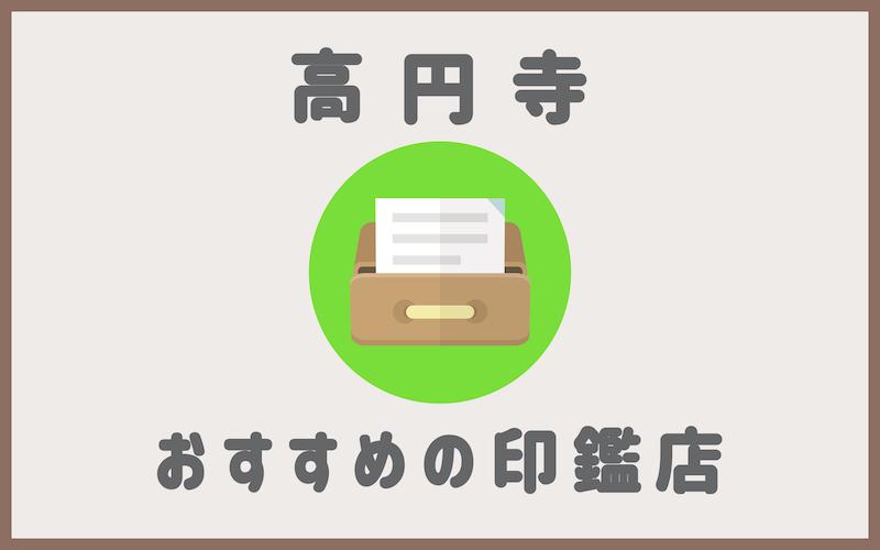 高円寺でおすすめの印鑑が安いはんこ屋4選