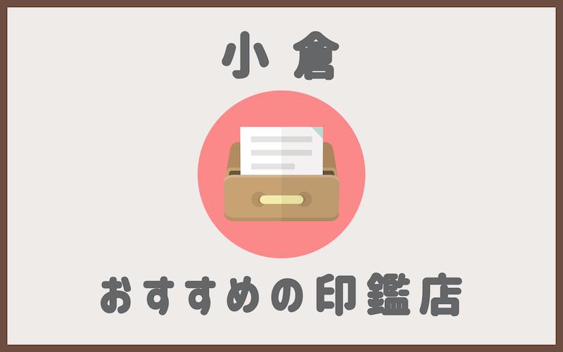 小倉の印鑑店