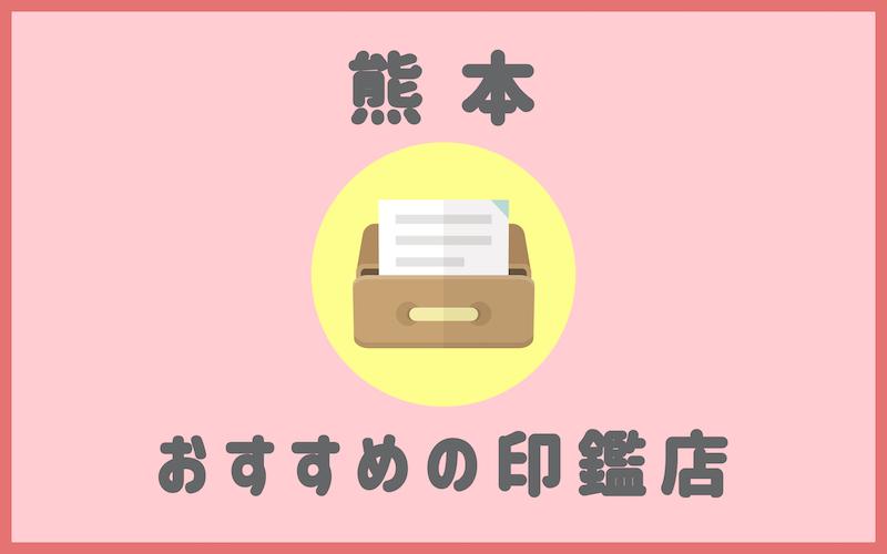 熊本でおすすめの印鑑が安いはんこ屋さん6選