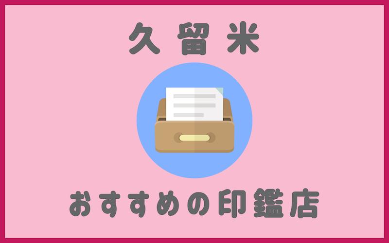 福岡県久留米市でおすすめの印鑑が安いはんこ屋5選