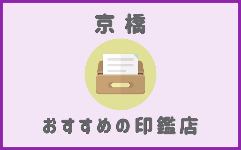 京橋の印鑑店