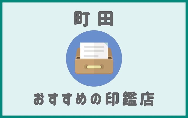 町田でおすすめの印鑑が安いはんこ屋7選
