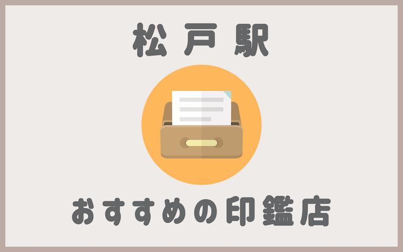 松戸駅の印鑑店