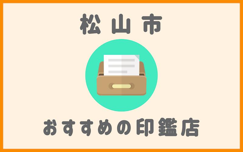 松山でおすすめの印鑑が安い人気はんこ屋5選