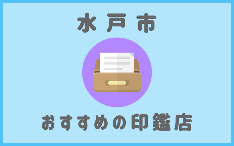 水戸市の印鑑店