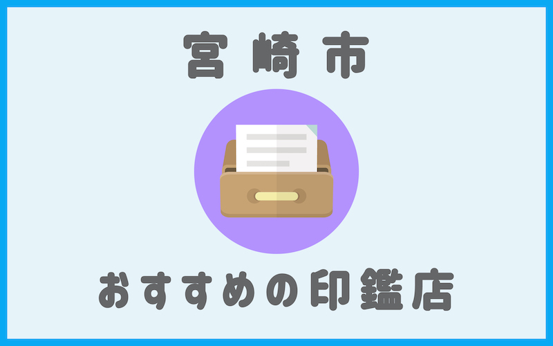 宮崎でおすすめのスピード作成で安い印鑑店7選