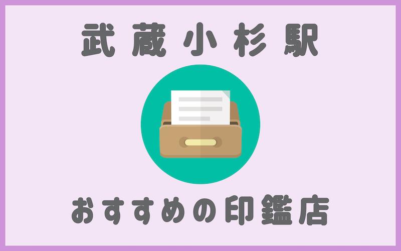 武蔵小杉でおすすめの印鑑が安いはんこ屋5選