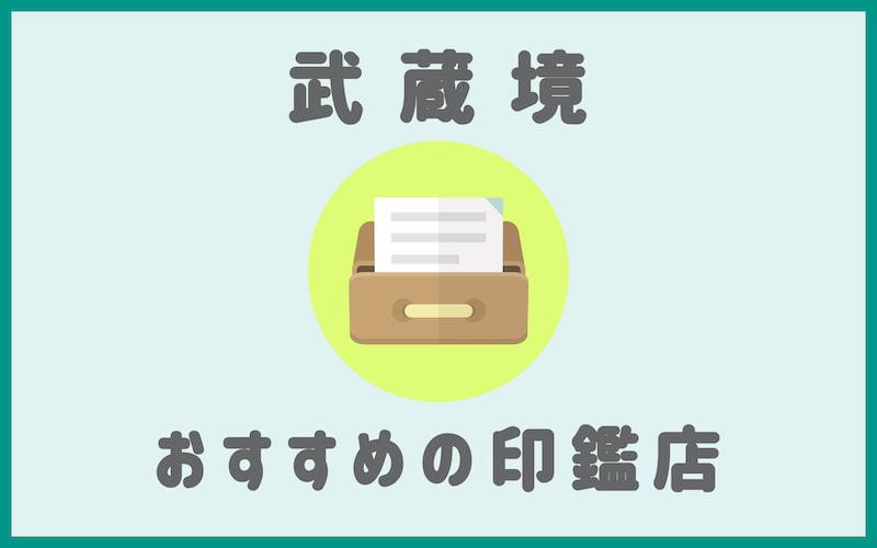 武蔵境でおすすめの印鑑が安いはんこ屋4選