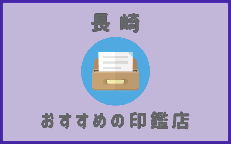 長崎でおすすめのスピード作成で安い印鑑店6選